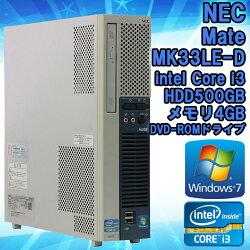 【中古】デスクトップパソコンNECMateMK33LE-DブルーWindows7Corei321203.3GHzメモリ4GBHDD500GBDVD-ROMドライブWPSOffice(KingsoftOffice)初期設定済送料無料(一部地域を除く)