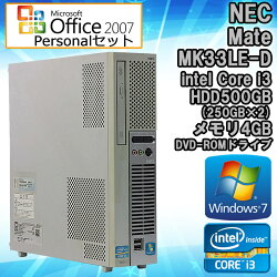 パワポ付き!MicrosoftOffice2007【中古】デスクトップパソコンNECMateMK33LE-DシルバーWindows7Corei321203.3GHzメモリ4GBHDD500GB(250GB×2)DVD-ROMドライブ初期設定済送料無料(一部地域を除く)