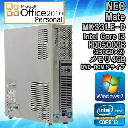 MicrosoftOffice2010付き【中古】デスクトップパソコンNECMateMK33LE-DシルバーWindows7Corei321203.3GHzメモリ4GBHDD500GB(250GB×2)DVD-ROMドライブ初期設定済送料無料(一部地域を除く)