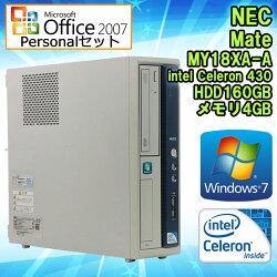 パワポ付き!MicrosoftOffice2007付き【中古】デスクトップパソコンNECMateMY18XA-AWindows7Celeron4301.8GHzメモリ4GBHDD160GBDVD-ROMドライブ初期設定済送料無料(一部地域を除く)