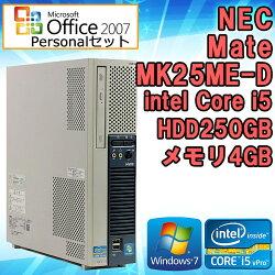パワポ付き!MicrosoftOffice2007【中古】デスクトップパソコンNECMateMK25ME-DWindows7Corei5vPro2400s2.5GHzメモリ4GBHDD250GBDVD-ROMドライブ初期設定済送料無料(一部地域を除く)