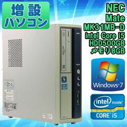 メモリ・HDD増設!中古デスクトップパソコンNECMateMK31MB-DWindows7Corei524003.10GHzメモリ8GBHDD500GBDVDマルチドライブWPSOffice(KingsoftOffice)初期設定済送料無料(一部地域を除く)