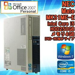 MicrosoftOffice2010H&B付き【中古】デスクトップパソコンNECMateMK31ME-EWindows7Corei534503.10GHzメモリ4GBHDD250GBDVD-ROMドライブ初期設定済送料無料(一部地域を除く)