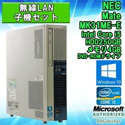 無線LAN子機付き【中古】デスクトップパソコンNECMateMK31ME-EWindows10Corei534503.10GHzメモリ4GBHDD250GBDVD-ROMドライブWPSOffice(KingsoftOffice)初期設定済送料無料(一部地域を除く)