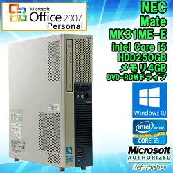 パワポ付き!MicrosoftOffice2007付き【中古】デスクトップパソコンNECMateMK31ME-EWindows10Corei534503.10GHzメモリ4GBHDD250GBDVD-ROMドライブ初期設定済送料無料(一部地域を除く)