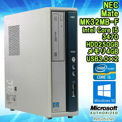 【中古】デスクトップパソコンNECMateMK32MB-FWindows10Corei534703.20GHzメモリ4GBHDD250GBDVDマルチドライブWPSOffice(KingsoftOffice)初期設定済送料無料(一部地域を除く)