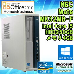 MicrosoftOffice2010H&B付き【中古】デスクトップパソコンNECMateMK32MB-FWindows10Corei534703.20GHzメモリ4GBHDD250GBDVDマルチドライブ初期設定済送料無料(一部地域を除く)