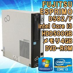 中古デスクトップパソコン富士通D582/FWindows7Corei332203.3GHzメモリ4GBHDD500GBWPSOffice付DVD-ROMドライブ初期設定済送料無料(一部地域を除く)