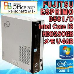 パワポ付き!MicrosoftOffice2007中古デスクトップパソコン富士通D581/DWindows7Corei321203.3GHzメモリ4GBHDD250GBKingsoftOffice付(WPSOffice)DVD-ROMドライブ初期設定済送料無料(一部地域を除く)