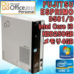 MicrosoftOffice2010中古デスクトップパソコン富士通D581/DWindows7Corei321203.3GHzメモリ4GBHDD250GBKingsoftOffice付(WPSOffice)DVD-ROMドライブ初期設定済送料無料(一部地域を除く)