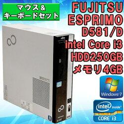 【マウス・キーボード付き】中古デスクトップパソコン富士通D581/DWindows7Corei321203.3GHzメモリ4GBHDD250GBKingsoftOffice付(WPSOffice)DVD-ROMドライブ初期設定済送料無料(一部地域を除く)