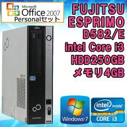 パワポ付き!MicrosoftOffice2007【中古】富士通デスクトップパソコンD582/EWindows7Corei321203.3GHzメモリ4GBHDD250GBDVD-ROMドライブUSB3.0搭載初期設定済送料無料(一部地域を除く)FUJITSU