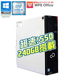 WPSOffice付【中古】デスクトップパソコン富士通(FUJITSU)ESPRIMOD587/RWindows10ProCorei361003.70GHzメモリ4GBSSD240GBDVDマルチドライブUSB3.0DisplayPort新品爆速SSDモデル!初期設定済送料無料