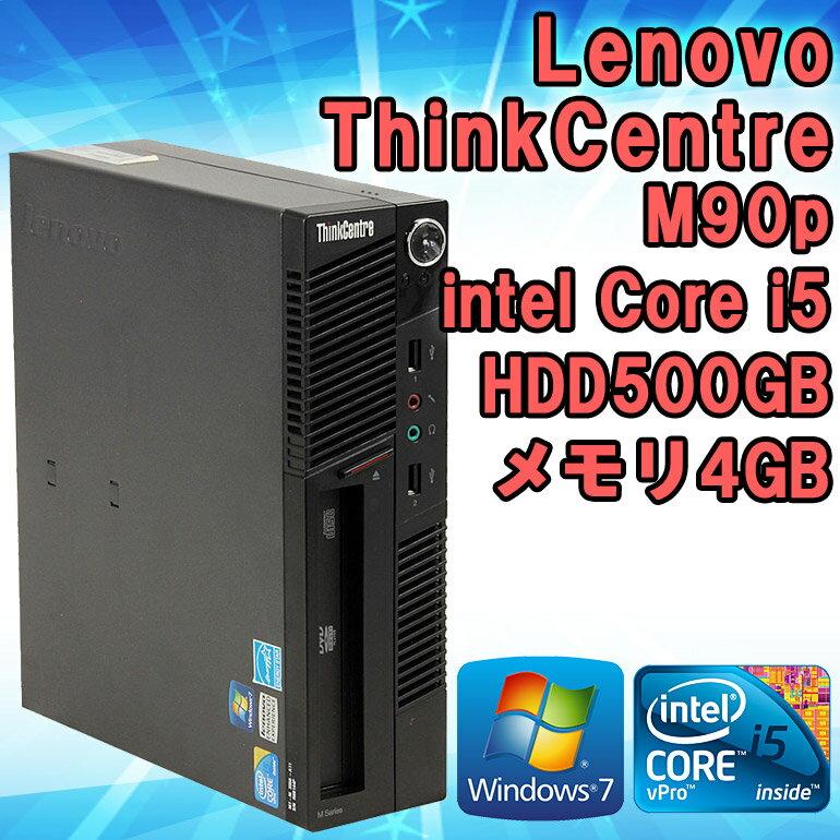 【リカバリーディスク付き】 中古 デスクトップパソコン Lenovo ThinkCentre …
