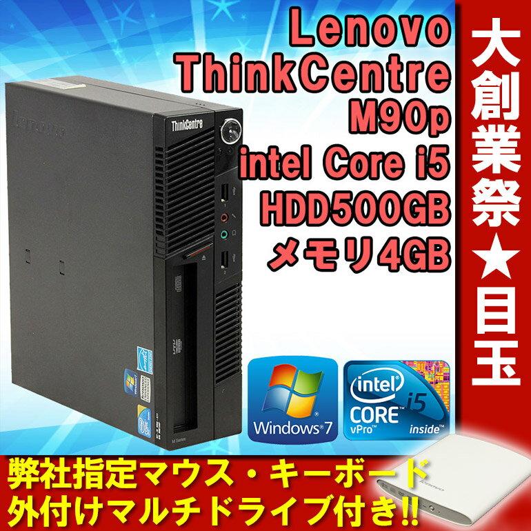 【創業祭目玉!】 中古 デスクトップパソコン Lenovo ThinkCentre M90p …