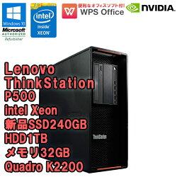 新品SSDモデルグラフィックボード搭載Windows10中古パソコン中古パソコンWPSOffice付デスクトップパソコンlenovoThinkStationWorkstationP500XeonE5-1620v33.50GHzメモリ32GB新品SSD240GBHDD1TBDVD-ROMドライブNVIDIAQuadroK2200初期設定済