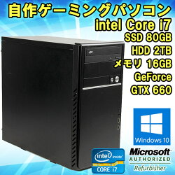 【限定1台】Windows10中古自作ゲーミングパソコンCorei726003.40GHzメモリ16GB(4スロット)SSD80GB+HDD2TBグラボGeForceGTX660KingsoftOffice付(WPSOffice)初期設定済送料無料(一部地域を除く)DVDスーパーマルチドライブHDMI端子