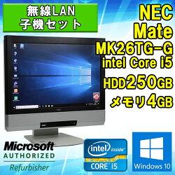 無線LAN子機付き【中古】一体型パソコンNECMateMK26TG-GWindows10Corei53230M2.60GHzメモリ4GBHDD250GBDVDマルチドライブマウス・キーボード付きWPSOffice付き初期設定済送料無料(一部地域を除く)