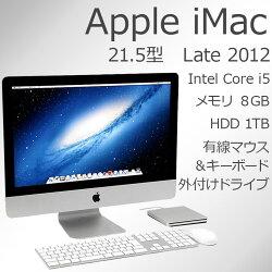 【おまけ付き】中古AppleiMac21.5-inchLate201221.5型ワイドMacOSX10.8MountainLionIntelCorei53335S2.7GHzメモリ8GBHDD1TBグラボGeForceGT640Mマウス&キーボード【おまけ】外付ドライブ付【送料無料一部地域を除く】