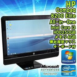 【中古】一体型パソコンHPCompaq8200EliteAll-in-OneWindows723インチ(ノングレア)Corei321203.30GHzメモリ4GBHDD250GB■WPSOffice(KingsoftOffice)付!【マウス&キーボード付き】【DVDマルチドライブ】【初期設定済】【送料無料(一部地域を除く)】