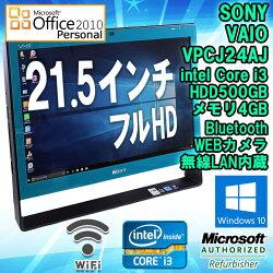 【中古】MicrosoftOffice2010付き一体型パソコンSONY(ソニー)VAIOVPCJ24AJBブルーWindows1021.5インチ(フルHD)Corei32370M2.40GHzメモリ4GBHDD500GB【マウス&キーボード付】【DVDマルチドライブ】【初期設定済】【無線LAN内蔵】【送料無料】