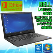��MicrosoftOffice2013���åȡ���̤�������ڿ����ʡۥΡ��ȥѥ�����DELLLATITUDE3560Windows715.6�����Corei35015U2.1GHz����4GBHDD500GB���ɥ饤�֥쥹������̵����