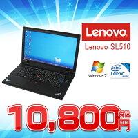【中古】【ノートパソコン】LenovoSL510【celeronDual-Core搭載Win7Pro仕様無線LAN付初期設定済み】在庫1台のみ