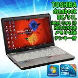 限定1台! 中古 ノートパソコン 東芝(TOSHIBA) dynabook BX/51L Windows 7 Core i3 M330 2.13GHz メモリ4GB HDD320GB 15.6インチ(1366×768) Kingsoft Office付! (WPS Office) 無線LAN内蔵 テンキー付き DVDマルチドライブ 初期設定済 送料無料 (一部地域を除く)