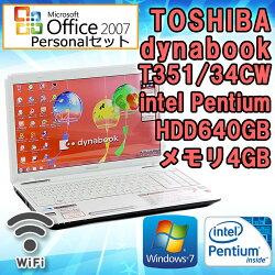 パワポ付きMicrosoftOffice2007中古ノートパソコン東芝(TOSHIBA)dynabookT351/34CWリュクスホワイトWindows7IntelPentiumB9402.0GHzメモリ4GBHDD640GB無線LAN内蔵DVDマルチドライブテンキー付初期設定済送料無料(一部地域を除く)