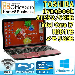MicrosoftOffice2010H&B付【中古】ノートパソコン東芝(TOSHIBA)dynabookT552/58HRルビーロゼWindows8Corei73630QM2.4GHzメモリ8GBHDD1TB無線LAN内蔵Blu-rayドライブテンキー初期設定済送料無料(一部地域を除く)