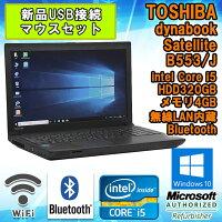 新品USB接続マウスセット【中古】ノートパソコン東芝(TOSHIBA)dynabookSatelliteB553/JWindows10Corei53340M2.70GHzメモリ4GBHDD320GBDVDマルチドライブ無線LAN内蔵BluetoothWPSOffice付初期設定済送料無料(一部地域を除く)
