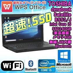 超速!SSDモデル【中古】ノートパソコン東芝(TOSHIBA)dynabookSatelliteB553/JWindows10Corei53340M2.70GHzメモリ4GBSSD240GB(新品換装)DVDマルチドライブテンキー付無線LAN内蔵BluetoothWPSOffice付初期設定済送料無料(一部地域を除く)