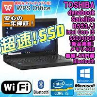 安心の1年延長保証!超速!SSDモデル【中古】ノートパソコン東芝(TOSHIBA)dynabookSatelliteB553/JWindows10Corei53340M2.70GHzメモリ4GBSSD240GB(新品換装)DVDマルチドライブテンキー付無線LAN内蔵BluetoothWPSOffice付初期設定済送料無料