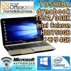 MicrosoftOffice2010中古ノートパソコン東芝(TOSHIBA)dynabookT552/36HKスパークルゴールドWindows10Celeron1000M1.8GHzメモリ4GBHDD750TB15.6型ワイドWXGA(1366×768)無線LAN内蔵テンキーブルーレイ初期設定済送料無料(一部地域を除く)