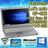 【完売御礼】中古】 ノートパソコン Panasonic(パナソニック) Let's note(レッツノート) CF-SX2 Windows10 Core i5 3340M 2.7GHz メモリ4GB HDD250GB 12.1型ワイド (1600×900) DVDマルチドライブ Bluetooth 無線LAN搭載 HDMI出力 WPS Office付 送料無料 (一部地域を除く)