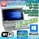 【完売御礼】超速!SSDモデル WPS Office付 【中古】 ノートパソコン Panasonic(パナソニック) Let's note(レッツノート) CF-SX2 Windows10 Core i5 vPro 3340M 2.70GHz メモリ8GB SSD240GB(新品換装) 12.1型ワイド HD+(1600×900) Bluetooth 無線LAN WEBカメラ DVDマルチ