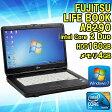 【中古】 ノートパソコン 富士通(FUJITSU) FMV LIFEBOOK A8290 Windows7 15.6インチ Core 2 Duo P8700 2.53GHz メモリ4GB HDD160GB 【DVDマルチ】【無線LANなし】 ■Kingsoft Office (WPS Office) 付! 【初期設定済】 【ビジネスモデル】 【送料無料 (一部地域を除く)】