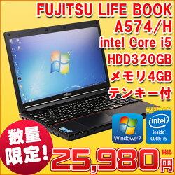 【お買い得!】【中古】ノートパソコンFUJITSU(富士通)LIFEBOOKA574/HWindows715.6インチCorei54300M2.6GHzメモリ4GBHDD320GB■KingsoftOffice付!(WPSOffice)【初期設定済】【送料無料(一部地域を除く)】【テンキー付き】【HDMI付き】