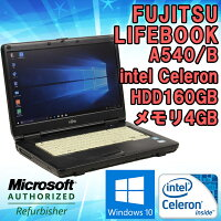 Windows10無線LAN内蔵!中古ノートパソコン富士通LIFEBOOKA540/BCeleron9002.20GHzメモリ4GBHDD160GB15.6インチWXGA(1366×768)KingsoftOffice付!(WPSOffice)初期設定済送料無料(一部地域を除く)激安