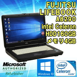 Windows10無線LAN内蔵中古ノートパソコン富士通LIFEBOOKA8290Celeron9002.20GHzメモリ4GBHDD160GB15.6インチWXGA(1366×768)KingsoftOffice付!(WPSOffice)送料無料(一部地域を除く)激安