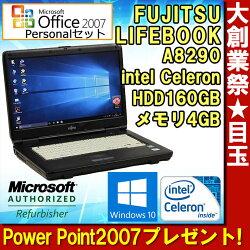 【訳ありラッチ折れ】MicrosoftOffice2007Windows10無線LAN内蔵中古ノートパソコン富士通LIFEBOOKA8290Celeron9002.20GHzメモリ4GBHDD160GB15.6インチWXGA(1366×768)初期設定済送料無料(一部地域を除く)