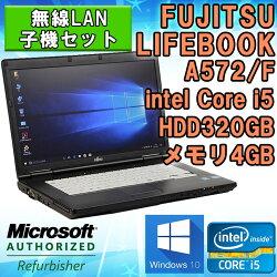 無線LAN子機付き中古ノートパソコンFUJITSU(富士通)LIFEBOOKA572/FWindows1015.6インチ(1366×768)Corei53320M2.60GHzメモリ4GBHDD320GBWPSOffice付きHDMIDVDスーパーマルチ初期設定済送料無料(一部地域を除く)