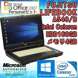 パワポ付き!MicrosoftOffice2007Windows10無線LAN内蔵!中古ノートパソコン富士通LIFEBOOKA540/BCeleron9002.20GHzメモリ4GBHDD160GB15.6インチWXGA(1366×768)送料無料(一部地域を除く)【激安】