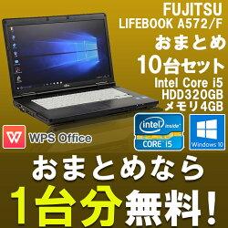 【おまとめ10台で1台無料!】中古ノートパソコンFUJITSU(富士通)LIFEBOOKA572/FWindows1015.6インチ(1366×768)Corei53320M2.60GHzメモリ4GBHDD320GBWPSOffice付きHDMIDVDスーパーマルチ初期設定済送料無料(一部地域を除く)