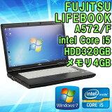【完売御礼】 【中古】 ノートパソコン 富士通 LIFEBOOK A572/F Windows7 15.6型ワイド(1366×768) Core i5 3320M 2.60GHz メモリ4GB HDD320GB WPS Office付き HDMI DVDスーパーマルチ 初期設定済 送料無料 (一部地域を除く) FUJITSU
