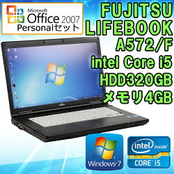 パワポ2007&MicrosoftOffice2007付き【中古】ノートパソコンFUJITSU(富士通)LIFEBOOKA572/FWindows715.6インチ(1366×768)Corei53320M2.60GHzメモリ4GBHDD320GBHDMIDVDスーパーマルチ初期設定済送料無料(一部地域を除く)