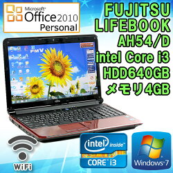 MicrosoftOffice2010付き【中古】ノートパソコン富士通LIFEBOOKAH54/DルビーレッドWindows7Corei32310M2.1GHzメモリ4GBHDD640GBWXGA15.6インチ(1366×768)無線LAN内蔵テンキーHDMIDVDマルチドライブ送料無料一部地域を除く