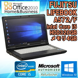 MicrosoftOfficeHomeandBusiness2010セット【中古】ノートパソコンFUJITSU(富士通)LIFEBOOK(ライフブック)A572/FWindows1015.6インチ(1366×768)Corei53320M2.60GHzメモリ4GBHDD320GBDVDスーパーマルチHDMI端子初期設定済送料無料(一部地域を除く)
