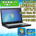 再入荷! 設定済 新品無線LAN子機セット! 【中古】 ノートパソコン 富士通(FUJITSU) LIFEBOOK A572/E Windows7 15.6型ワイド(1366×768) Core i5 3320M 2.60GHz メモリ4GB HDD250GB HDMI DVD-ROM WPS Office付き USB3.0対応 初期設定済 送料無料 (一部地域を除く)