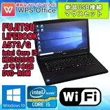 【完売御礼】【Core i5モデル】 新品USB接続マウスセット WPS Office付 【中古】ノートパソコン FUJITSU(富士通) LIFEBOOK(ライフブック) A573/G Windows10 Pro 15.6インチ Core i5 3340M 2.70GHz メモリ4GB HDD320GB DVD-ROMドライブ Bluetooth 無線LAN 初期設定済 送料無料